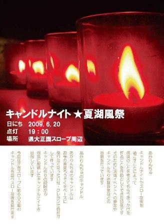 あかりんちゅ32-A4.jpg