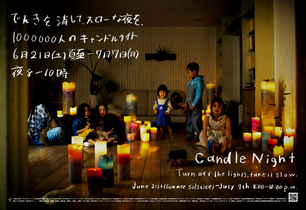 candle_night_poster.jpg