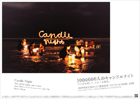 candlenight_poster2009.jpg