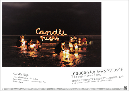 candlenight_poster2009-1.jpgのサムネール画像