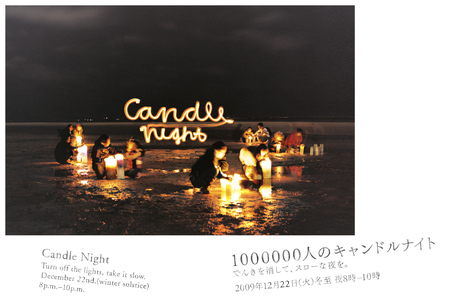 candle_poster_postcard.jpg