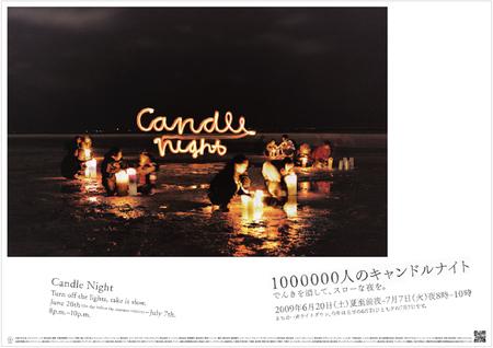 candlenight_poster2009-1.jpg