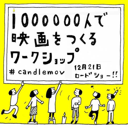 1000000人でつくる、映画「100万人のキャンドルナイト」